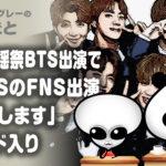 BTS『FNS歌謡祭』
