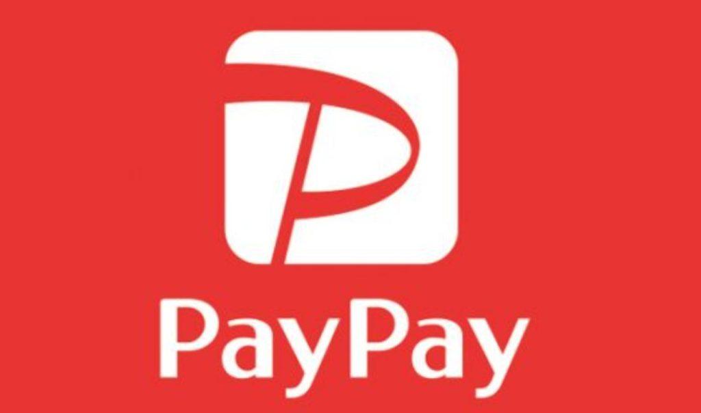 PayPayでも不正利用