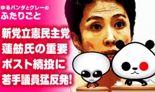 蓮舫氏の重要ポスト続投に若手議員猛反発