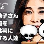 竹内結子さんの訃報を政権批判