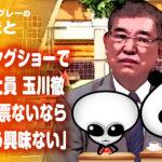 テレ朝社員の玉川徹