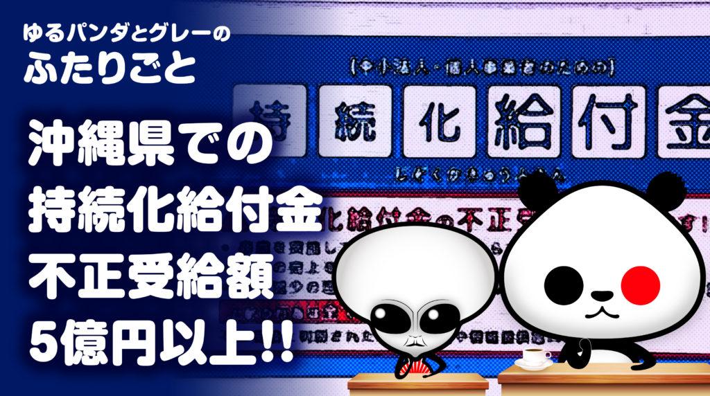 沖縄県で新型コロナ持続化給付金不正受給5億円