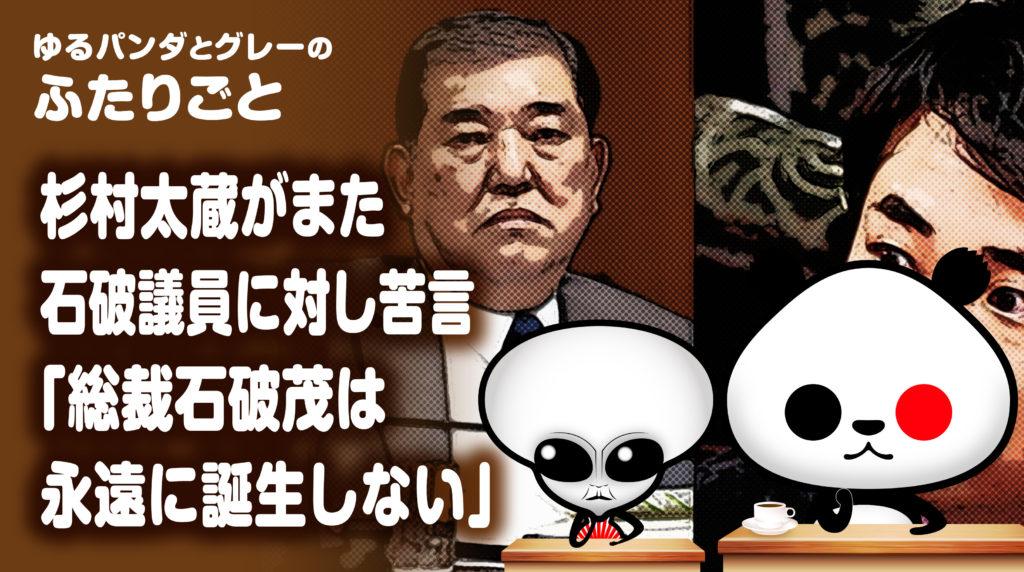 自民党総裁・石破茂は永遠に誕生しない