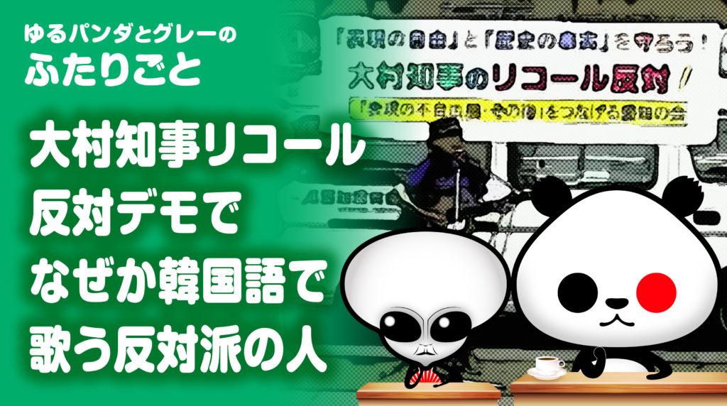 韓国語で歌う反対派の人の歌声