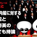 菅義偉内閣に対する坂上忍と薬丸裕英のとんでも持論