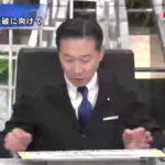 立憲民主党 福山哲郎氏