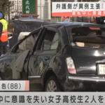 前橋市女子高生2人死傷事故
