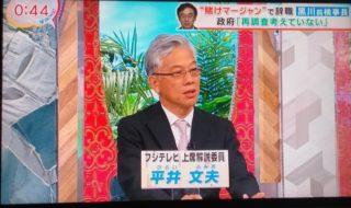 平井文夫氏
