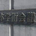 日本学術会議で排除された学者