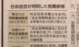 こんな奴等に日本国民の血税使用は