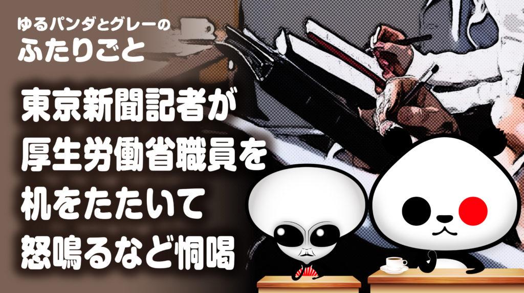 東京新聞記者