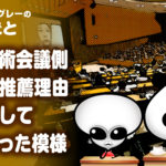 日本学術会議