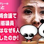 日本学術会議の件で蓮舫議員