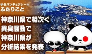 神奈川県で相次いでいる異臭騒動