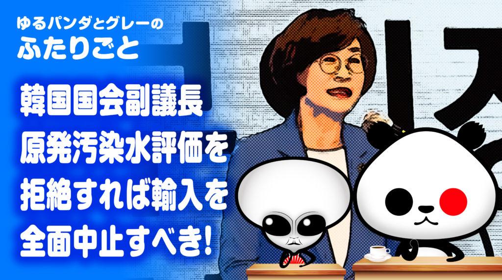 韓国国会副議長
