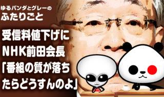 NHK前田会長