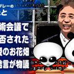 任命拒否の岡田教授