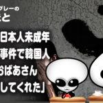 韓国人男性による日本人未成年女性強姦事件