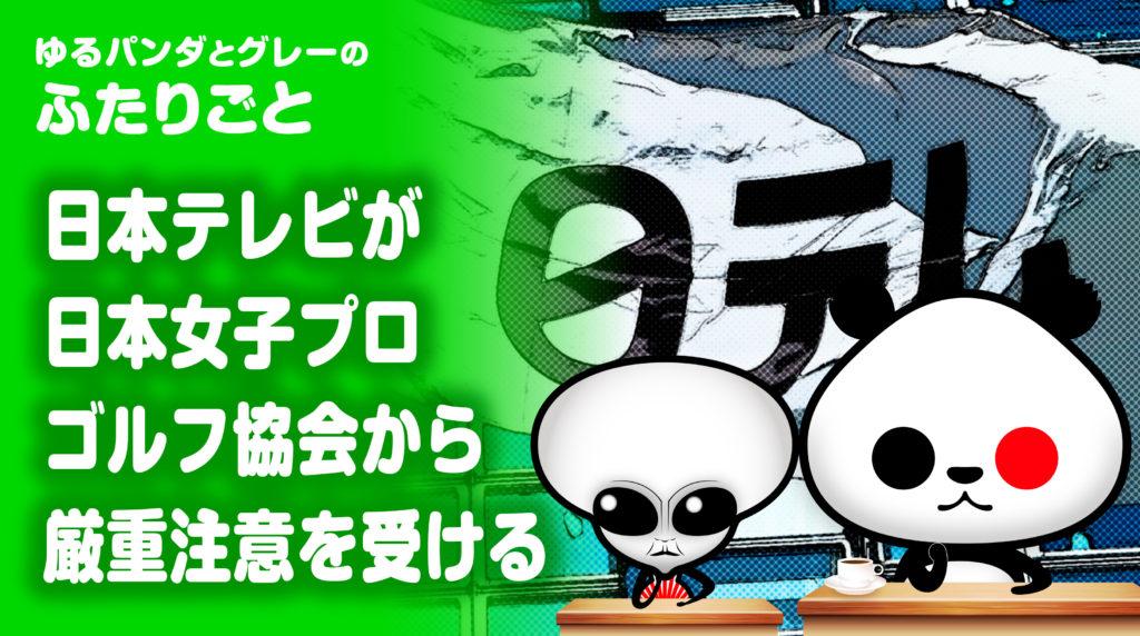 日テレが日本女子プロゴルフ協会から厳重注意