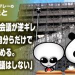 日本学術会議が逆ギレ