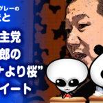 立憲民主党 福山哲郎
