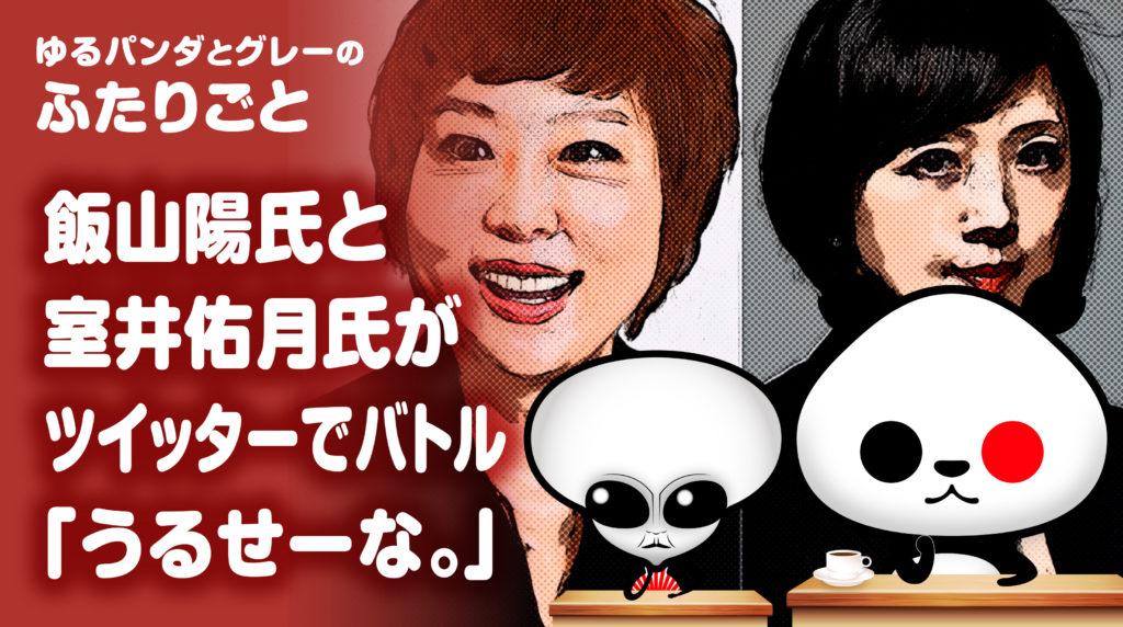 室井佑月氏と飯山陽氏がツイッターでバトル