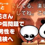 木村花さんに対し悪質な誹謗中傷を書き込んだ男