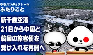 新千歳空港が21日から中韓の旅客便受け入れ再開