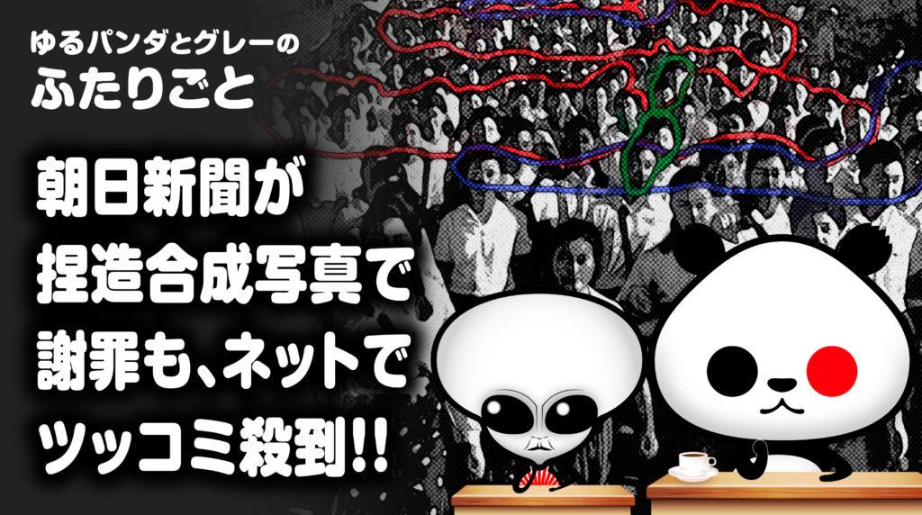 朝日新聞 捏造合成写真