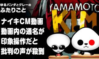 ナイキCM動画