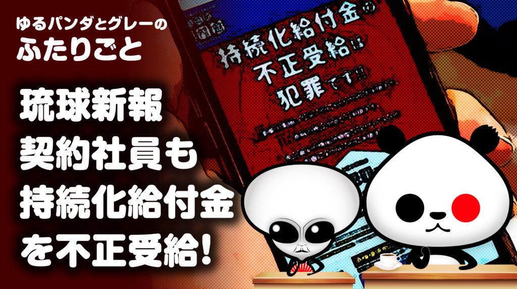 琉球新報の契約社員が持続化給付金を不正受給