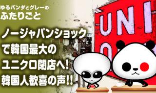 韓国最大のユニクロが閉店