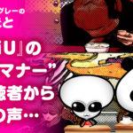 """NiziUの""""食事マナー"""""""