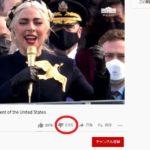 大統領就任式動画の低評価