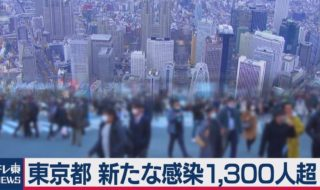 東京都 感染者過去最多1300人