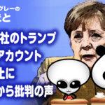 SNS各社のトランプ大統領アカウント永久停止に世界中から批判の声