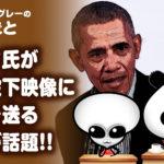 オバマ前大統領が原爆投下映像に拍手