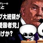 トランプ大統領が新党