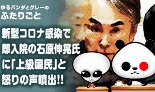 石原伸晃氏に『上級国民』と怒りの声