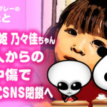 2歳の歌姫 乃々佳ちゃん