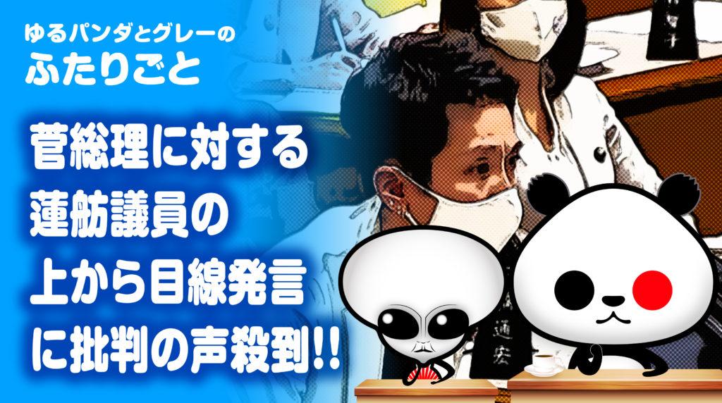 菅総理に対する蓮舫議員の上から目線発言
