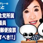 日本も郵便投票を導入すべき