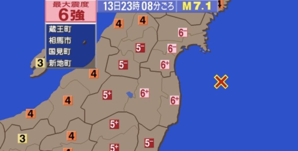 福島県宮城県で震度6強