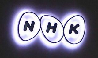 NHK職員