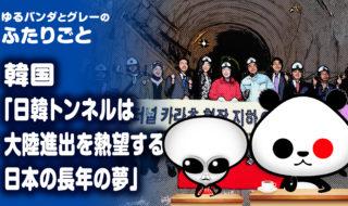 日韓トンネルで韓国『大陸進出を熱望する日本の長年の夢』