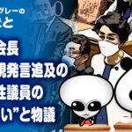 """森会長発言追及の立民 女性議員の""""話が長い""""と物議"""
