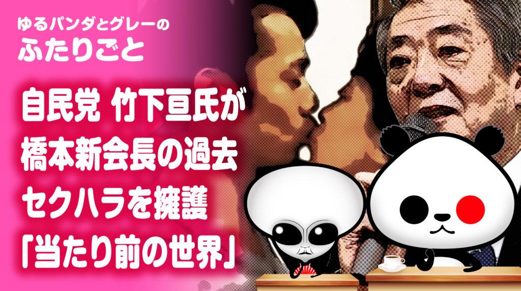 東京オリパラ組織委橋本聖子新会長