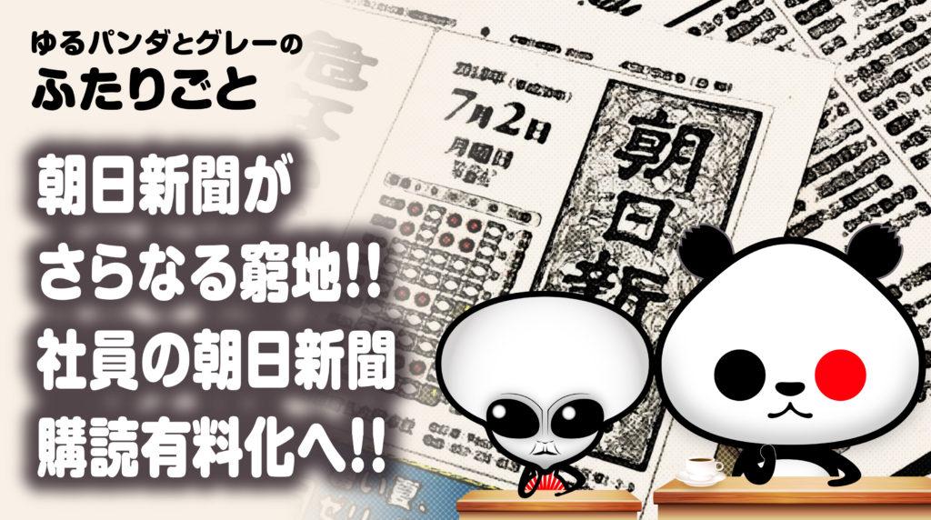 朝日新聞まだまだ窮地