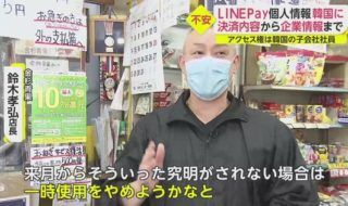LINE Payの個人情報