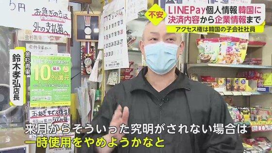 LINE Payの個人情報